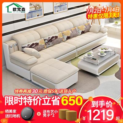 欧梵森 沙发组合小户型实木简约现代转角北欧布艺沙发U型沙发组合可拆洗日式海绵/乳胶简约客厅家具整装组合OS107