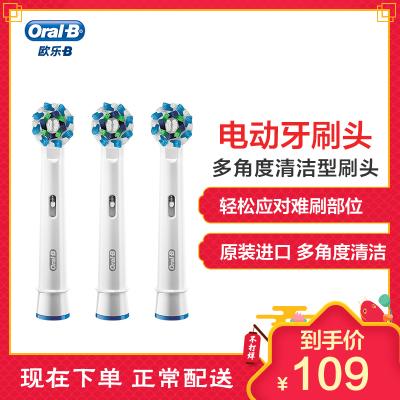 欧乐B 德国进口 电动牙刷刷头 交叉刷毛 多角度清洁型三支装 EB50-3