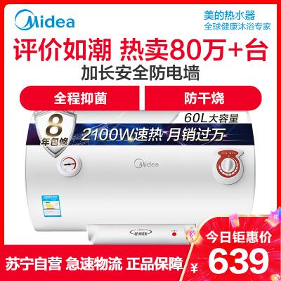 美的(Midea)60L家用电热水器F60-21S1 2100W加热 机械简约操作 加长防电墙 8年质保