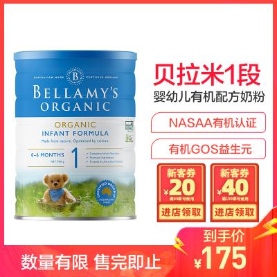 【營養有機】貝拉米(Bellamy's) 嬰兒配方奶粉 1段 ( 0-6個月) 900g/罐
