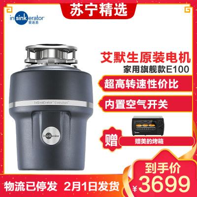 爱适易(in sink erator) 美国原装进口E100 家用不锈钢食物垃圾处理器 净重值11kg 容量1L 粉碎机