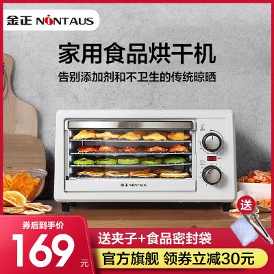 金正(NiNTAUS)干果機R3白色 水果蔬菜肉類花茶藥材果蔬機 家用食品食物烘干機 脫水機小型風干機