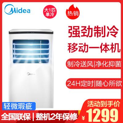 【轻度瑕疵机】Midea/美的移动空调 KY-25/N1Y-PH 一匹单冷 独除湿制冷家用厨房空调一体机 柜机