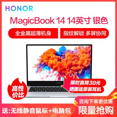 華為榮耀筆記本電腦MagicBook 14英寸2020新款輕薄本家用商務高清屏正版win10 R5-3500U 8G+256G銀