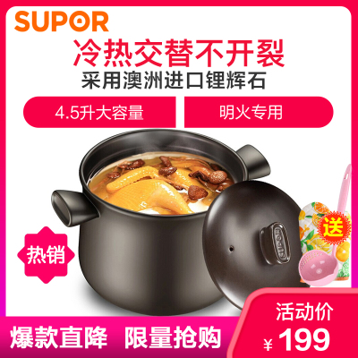 蘇泊爾(SUPOR)TB45A1陶瓷煲4.5L健康煲深湯煲燉湯鍋砂鍋燉鍋 進口礦石材 冷熱交替不開