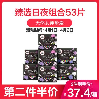 高潔絲臻選系列衛生巾組合(日用240mm 8P*4,夜用280mm 6P,夜用420mm 5P,迷你190mm 10P)