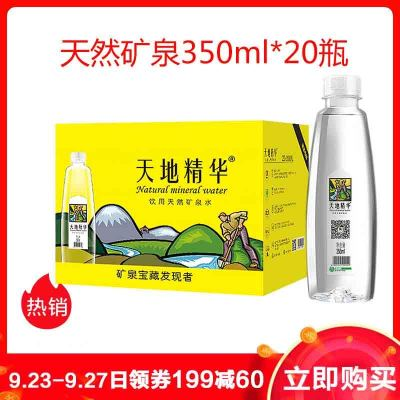 天地精華 天然弱堿性礦泉水小瓶裝350ml*20瓶 飲用水整箱裝 非純凈水