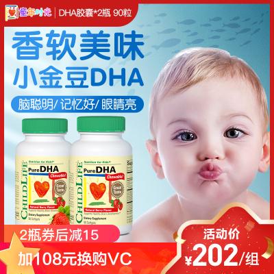 【明眸益智】美國童年時光 嬰幼兒童dha魚油膠囊90粒*2瓶裝 DHA 6個月-12歲