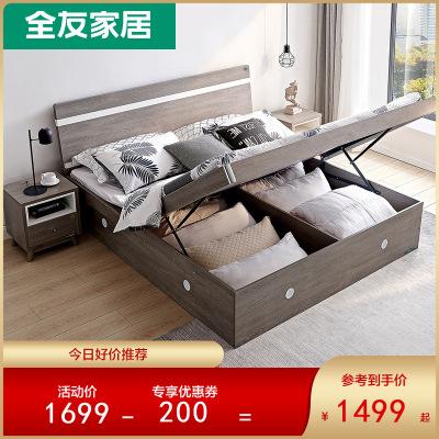 【今日好價】全友家居現代北歐臥室家具雙人床臥室套裝大床1.5米床儲物床/1.8米高箱床 106305C-GX