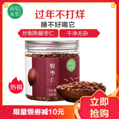 润弘永堂(runhongyongtang) 酸枣仁茶180克/罐 炒制熟酸枣仁 睡眠茶 养生茶汤