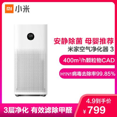 小米(MI)空氣凈化器3 除PM2.5除霾除煙塵APP+AI語音智能控制 適用面積為28~48㎡ 顆粒物CADR值400