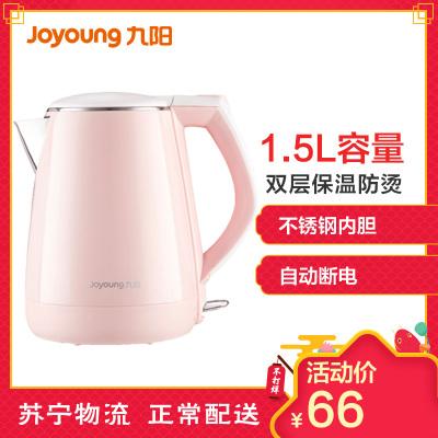 九阳(Joyoung)电水壶K15-F626 双层防烫 1.5L 304不锈钢 自动断电 优质温控器 开水热水壶烧水壶