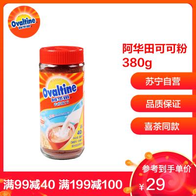 阿華田(Ovaltine)可可/巧克力沖飲 辦公室早餐沖飲速溶 瓶裝可可粉(340g+40g)