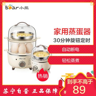 小熊(Bear)煮蛋器 ZDQ-B14R1家用蒸蛋器早餐机旋钮可定时煮蛋机单双层自动断电迷你小型 304不锈钢蒸碗