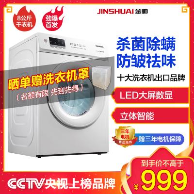 金帅(JINSHUAI) KDV80-116 8公斤 全自动滚筒干衣机 杀菌除螨 立体智能健康小型烘干机 只干不洗白色