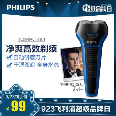 飛利浦(Philips)電動剃須刀S101/02 旋轉式雙刀頭充電式男士刮胡須刀 自動研磨刀片 全身水洗 藍黑色