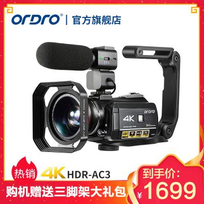 欧达(Ordro) HDR-AC3 4K高清数码摄像机 30倍智能变焦2400万像素3英寸触控屏 摄像机高清家用专业/教学/DV/直播/商用/婚庆/旅行/录像机/摄影机/摄像机4k
