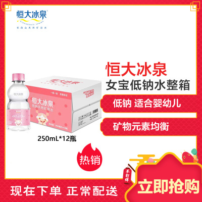 恒大冰泉宝宝水 规格250mL*12瓶 箱装 女版低钠天然矿泉水 孕婴专用水