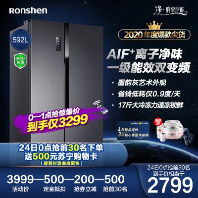 容聲(Ronshen)BCD-592WD16HPA 對開門冰箱大容量 變頻風冷無霜 一級能效 智能WIFI雙開門節能