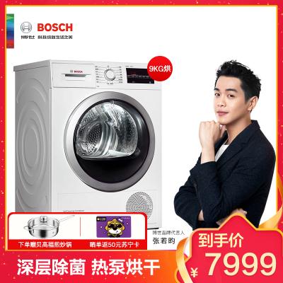 博世(BOSCH) 9公斤大容量烘干机 节能高效 热泵烘干 自清洁干衣机 WTW875601W