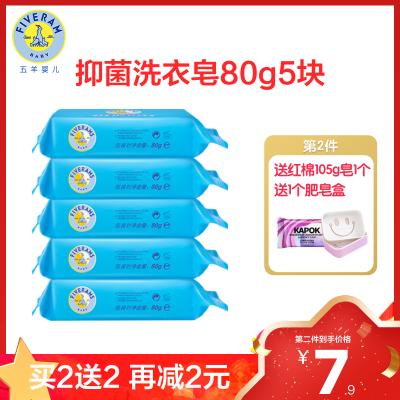 【第二件送肥皂盒】五羊嬰兒抑菌洗衣皂80g*5塊 兒童寶寶洗衣皂肥皂內衣皂