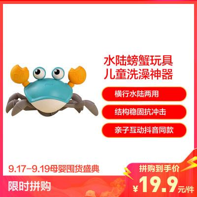 網紅水陸螃蟹抖音同款兒童洗澡神器玩具寶寶牽繩行走戲水(藍色)