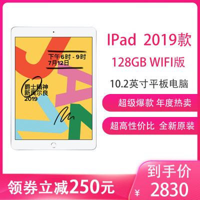 Apple iPad7 2019新款10.2英寸 視網膜屏幕 蘋果平板電腦 全新原裝正品 可搭配手寫筆 銀色 128GB WiFi版