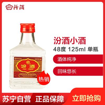 汾酒 玻汾小酒 48度 125ml 单瓶 清香型白酒
