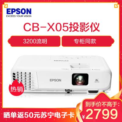 爱普生(EPSON)CB-X05商务办公投影机 教学会议投影 家用高清投影仪(1024×768分辨率 3300流明 )