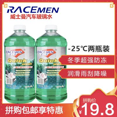 2瓶装威士曼(RACEMEN)-25℃度防冻型专用汽车玻璃水雨刮水挡风玻璃清洁液清非浓缩雨刷精1.8L
