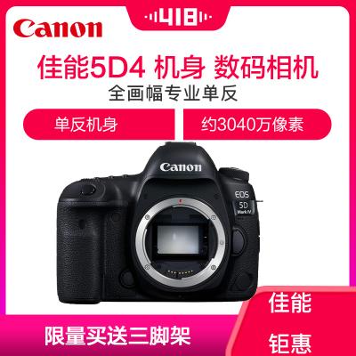 佳能(Canon)EOS 5D4 機身 數碼相機單反 專業全畫幅雙核CMOS 電池LP-E6 監視器點數 3040萬像素