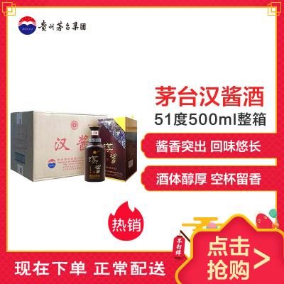 贵州茅台 汉酱 51度500ml*6 整箱装 酱香型白酒