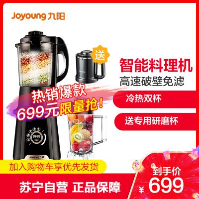 九陽(Joyoung)破壁料理機JYL-Y20 智能料理機 全自動家用多功能 加熱豆漿輔食冷熱雙杯 榨汁機