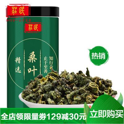 莊民桑葉100g/罐 桑葉茶 霜桑葚葉 干桑葉 精選好貨桑葉顆粒茶 花草茶葉泡水