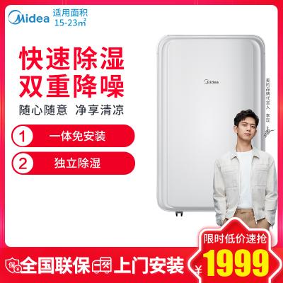 美的(Midea) 移動空調大1.5單冷KY-35/N1Y-PD3 整體移動式空調器 極地白單冷