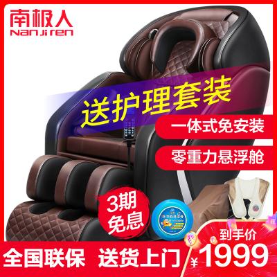 南極人按摩椅家用全身多功能按摩沙發全自動太空艙電動新款豪華椅子 頭部全包裹+藍牙音樂+零重力太空艙【旗艦款黑棕色】