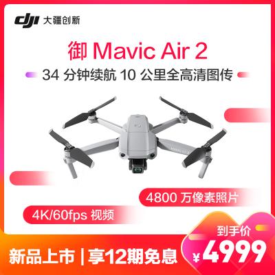 DJI 大疆 御 Mavic Air 2 便攜可折疊航拍無人機 4K高清 專業航拍飛行器 實用輕便 性能強大