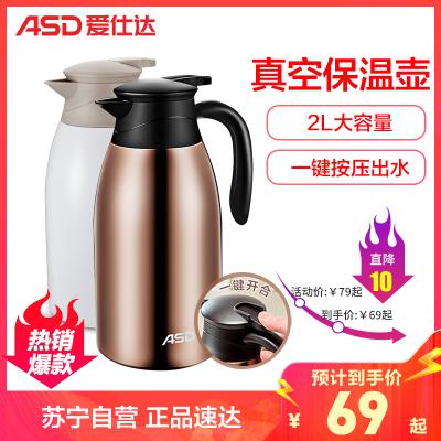 愛仕達ASD保溫壺304不銹鋼真空水具保溫瓶便攜2000ML容量家用保溫熱水壺 保溫保冷瓶容量1000ml以上