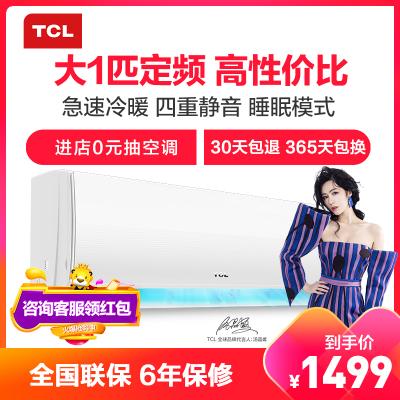 TCL 大1匹 定频 静音 冷暖家用 怡静 挂壁式空调挂机 KFRd-26GW/XC11(3)
