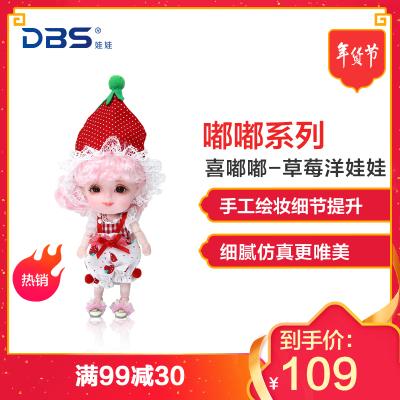 德必胜迷你芭比娃娃套装嘟嘟系列芭比娃娃小娃娃男孩女孩玩具仿真洋娃娃换装关节可动 草莓全手绘14CM迷你娃DD190306