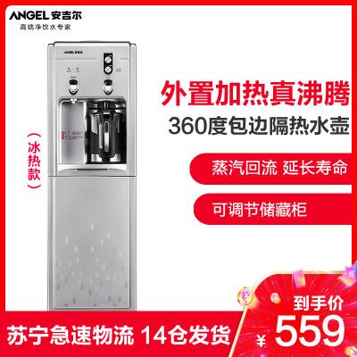安吉爾(ANGEL)飲水機立式柜式冷熱型飲水機Y1058LKD外置水壺加熱310*305*988
