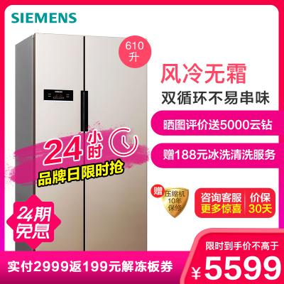 西門子(SIEMENS)BCD-610W(KA92NV03TI)610升對開門冰箱 變頻 風冷 家用電冰箱無霜(淺金色)