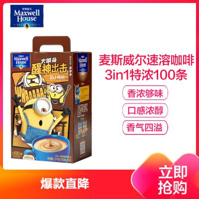 麦斯威尔三合一速溶咖啡 3in1特浓1300g(13g*100条)盒装