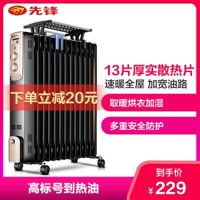 先鋒(SINGFUN)取暖器家用13片油汀干衣機烘衣機DYT-Z2 2200W大面積 全屋立體升溫 家用恒溫節能 電暖器