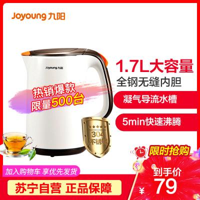 九陽(Joyoung)電水壺 K17-F66 全鋼無縫內膽 雙層壺體 可視開關 1.7L大容量家用電熱水壺開水燒水壺