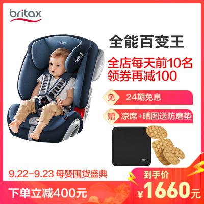 寶得適(Britax)汽車兒童安全座椅 全能百變王(9個月-12歲)