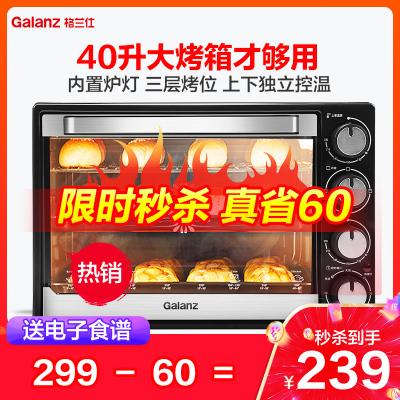 格蘭仕/Galanz 電烤箱家用烘焙多功能全自動大容量40L蛋糕迷你烤箱