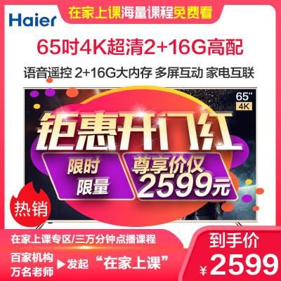 海爾(Haier) LU65C51 65英寸 4K超高清WIFI網絡人工智能語音2+16G大內存高配LED液晶平板電視