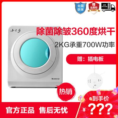 格力(GREE)干衣機GSP20 除皺干衣 3D動態干衣 高溫殺菌 取暖器
