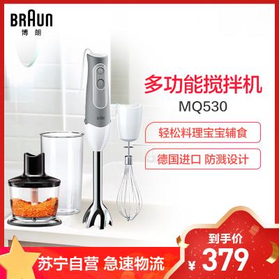 Braun/博朗 MQ530德國原裝進口多功能料理機嬰兒輔食手持家用攪拌棒料理棒均質機
